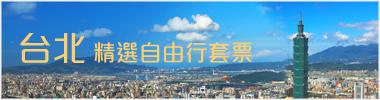 台北精選自由行套票
