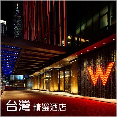 台灣精選酒店